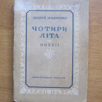 Андрій Малишко. Чотири літа. Київ: ДВХЛ, 1946 - 208 с.