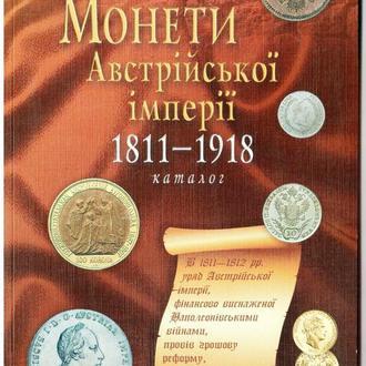 Каталог Монети Австрійської імперії 1811-1918 рр