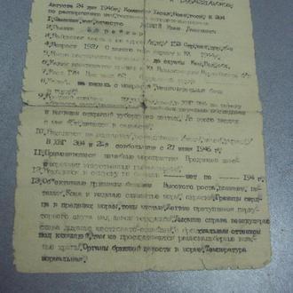 свидетельство о болезни 1946  №452