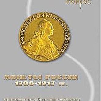 Конрос - Монеты России 1700-1917 - на CD