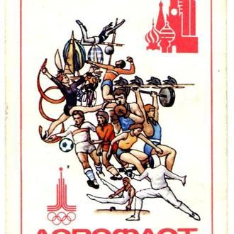 Карманный календарь, 1979 г. Аэрофлот. Олимпиада-80. (2)