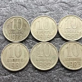 СССР 10 копеек 1978 1979 1980 1981 1982 1983 год 6шт. (х113)