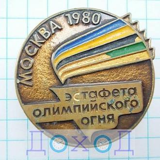 Значок Москва 1980 Эстафета олимпийского огня спорт олимпиада тяжелый