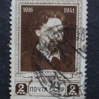 Марки СССР 1941 года. 25-летие со дня смерти художника В.И.Сурикова