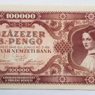 100 000 000 В пенге 1946 г Венгрия