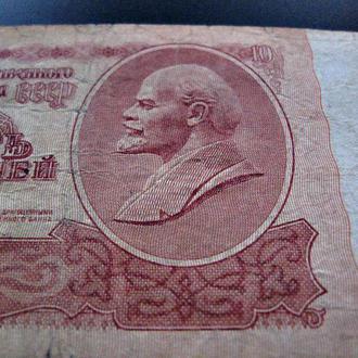 Банкнота 10 рублей СССР 1961 года