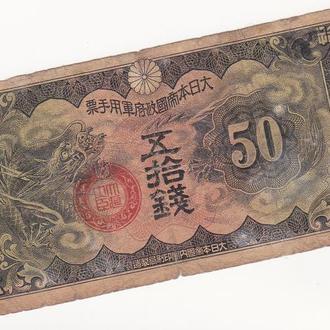 ЯПОНИЯ (для Китая) 50 сен 1938 год