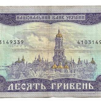 10 гривен 1992 Гетьман Украина ...9339