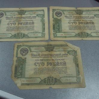 облигация 100 рублей 1950 лот 3 шт №337