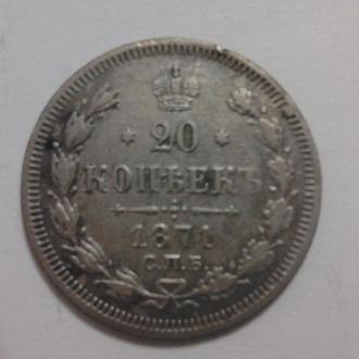 20 копеек 1871 СПБ-НI