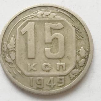 Монета СССР 15 копеек 1949 г