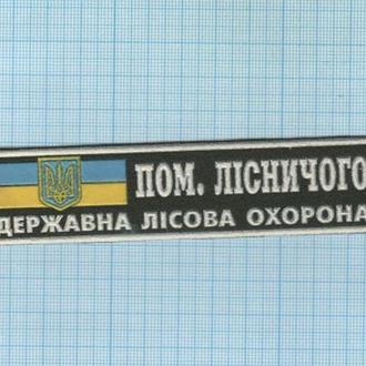 Нашивка Полоска Помощник Лесничего Охрана леса Лісова охорона Украина 1990-е