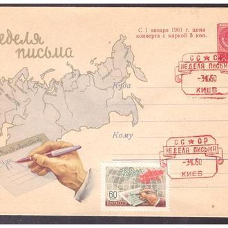 СССР СТАРЫЕ КОНВЕРТЫ НЕДЕЛЯ ПИСЬМА 1960