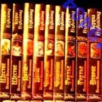 Гудкайнд Терри. Серия: «Библиотека фантастики». Комплект 16 книг.  М. Аст. 1998-2004 гг.
