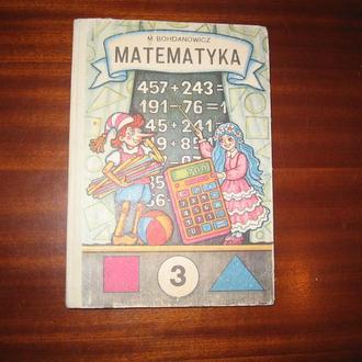 Bohdanowicz Matematyka 3 klas ( Учебник польский язык)