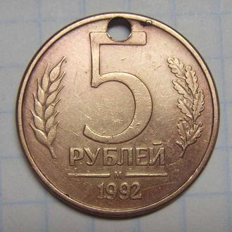 5 рублей 1992 М.