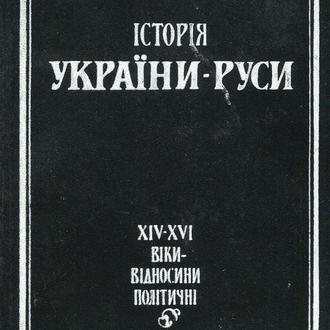 Історія України-Руси. Том IV. Грушевський. 1993
