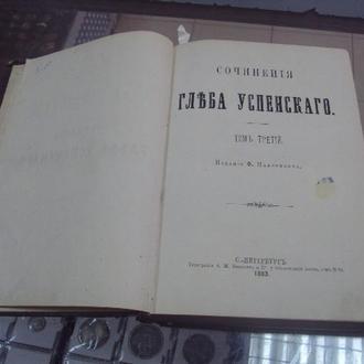 книга сочинения глеба успенского т.3 спб 1883 №33