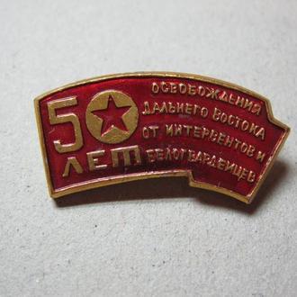 50 лет освобождения Дальнего Востока от интервентов и белогвардейцев