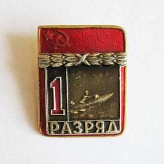 1 РАЗРЯД - СССР = ВОДНО-МОТОРНЫЙ СПОРТ - КАТЕР = накладной = ВХО