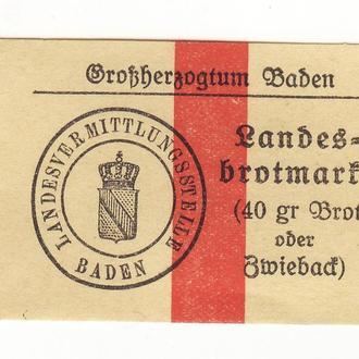 Талон на хлеб или сухари Старая Германия 40 грамм Баден