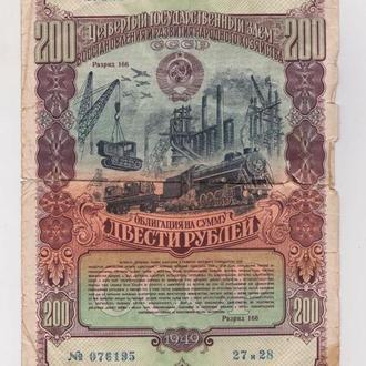 4 ГОСУДАРСТВЕННЫЙ ЗАЕМ = Облигация 200 руб. = 1949 г.
