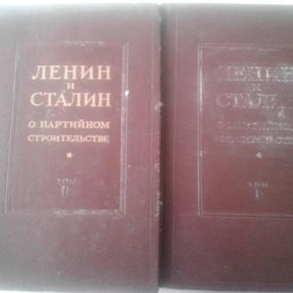 """Ленин и Сталин """"О партийном строительстве"""". 1941год."""