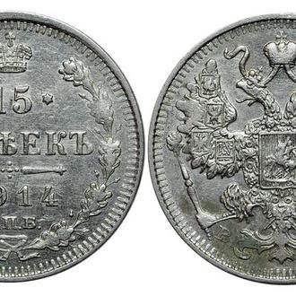 15 копеек 1914 года (№122)