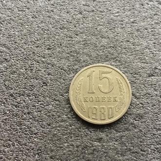 СССР 15 копеек 1980 год (311)
