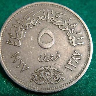 Египет 5 пиастров 1967