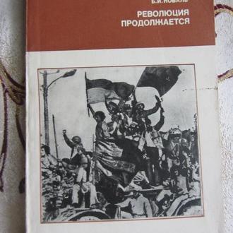 Революция продолжается (опыт 70-х годов XX века), Б. Коваль