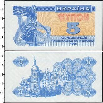 нуминал 5 карбованців 1991 ссср