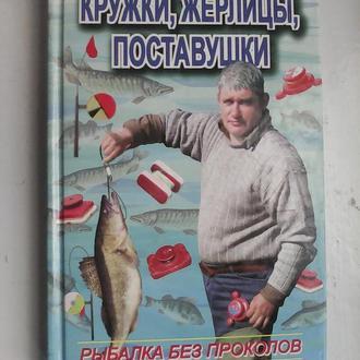 А.В.Пышков, С.Г.Смирнов. Кружки, жерлицы, поставушки. Рыбалка без проколов.