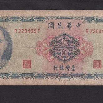 5 юаней 1969г. Тайвань.