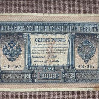 1 рубль 1898 года Шипов Осипов Выпуск Врем правительства (7)