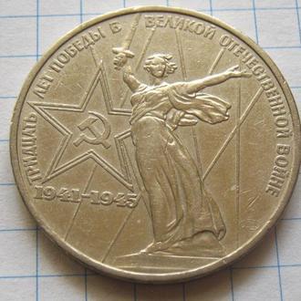 СССР_ 30 лет Победы  1 рубль 1975 года юбилейный оригинал