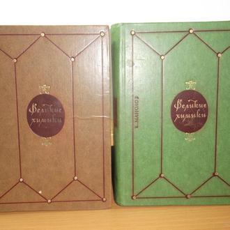 Манолов. Великие химики в 2 томах