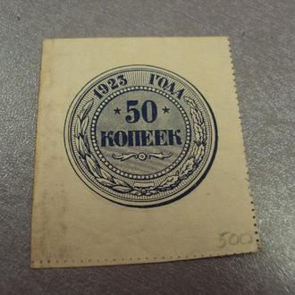банкнота 50 копеек 1923 год № 20