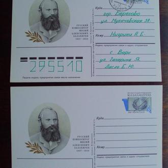 КОМ. СССР.1987г. Композитор.