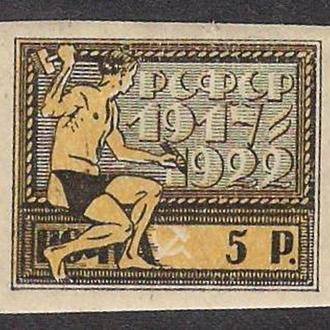 1922 год. РСФСР. Пятилетие октябрьской революции. ( СК-59 )