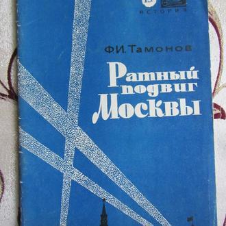 Тамонов Ф.И. Ратный подвиг Москвы