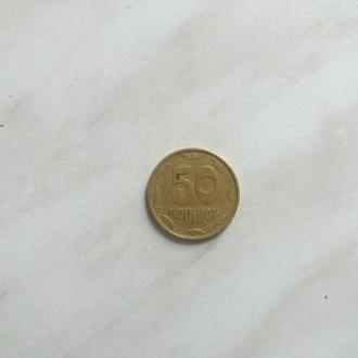 50 копеек 1994 г