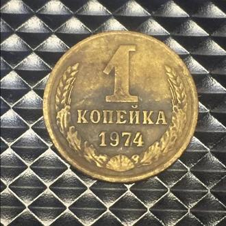 1 копейка 1974 года СССР (3)