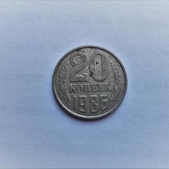 Оригинал.СССР  20  копеек 1986  года.