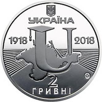 100-річчя Таврійського національного університету імені В. І. Вернадського