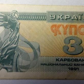 3 купона 1991 года Украина