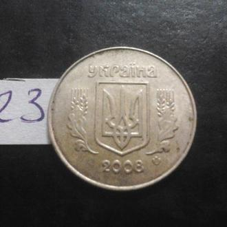 25 копеек 2008 года, Украина.