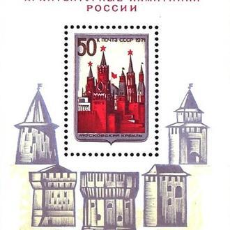 1971, ноябрь. Историко-архитектурные памятники России