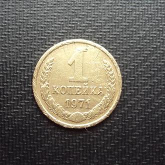 1 коп. СССР 1971г.