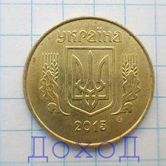Монета Украина Україна 25 копеек копійок 2015 гурт мелкие насечки магнит №1